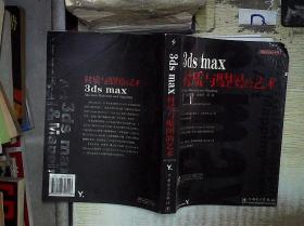 3ds max材質與貼圖的藝術