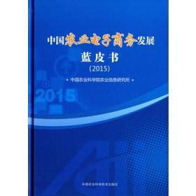 中国农业电子商务发展蓝皮书(2015)