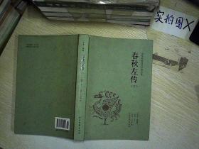 春秋左传 下 ——中国国学经典读本