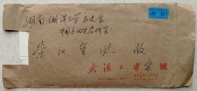 1986年武汉大学博士生导师,享受国务院政府特殊津贴,宋镜明教授致湘潭大学历史系教授崇汉玺信札及实寄封