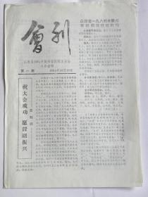 山西省1984年振兴晋剧调演大会《会刊》创刊号(1984年)