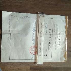 铅印带毛主席语录向中捷人民公社党委索要证明材料卡片