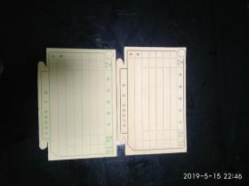70年代户口卡片(空白)男女2张