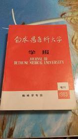 白求恩医科大学 学报 蜘蛛学专辑。1983年增刊