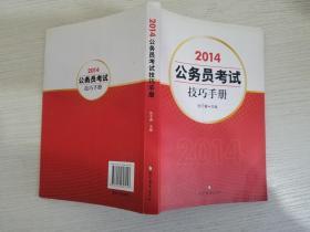 2012公务员考试技巧手册【实物拍图 品相自鉴】