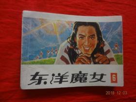 连环画:东洋魔女(6)