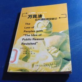 万民法:附公共理性观念新论