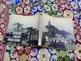 黎雄才山水画谱 84年一版一印