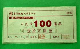 中国银行天津市分行人民币封签1枚,已使用