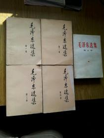 毛泽东选集 全五卷 1991年版(1-4 卷)二版北京二印+ 1977年版(第5卷)一版辽宁一印