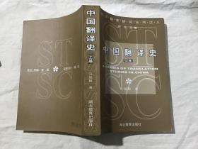 中国翻译史 上卷(品好)