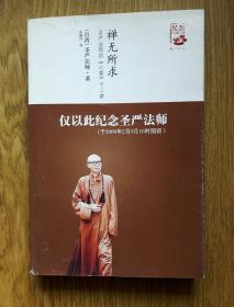 禅无所求——圣严法师的《心铭》十二讲 [2009年一版一印]