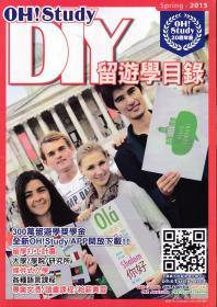 亚洲DIY留遊学目录(2015年)