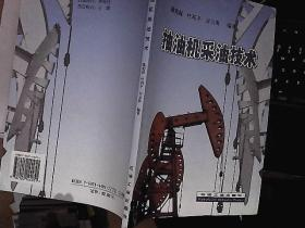 抽油机采油技术