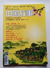 中国故事(2014年03期 总第477期 本期刊登《悬棺上的硬币》等小说)