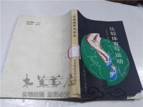 比较体育与运动 张争鸣 项四新 华东师范大学出版社 1990年3月 32开平装