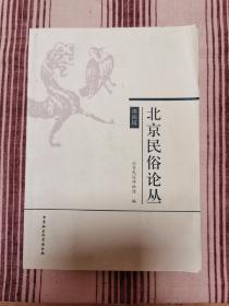 北京民俗论丛(第四辑)