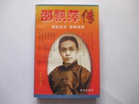 邵飘萍传:报业巨子 新闻导师