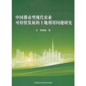 中国都市型现代农业可持续发展的土地利用问题研究