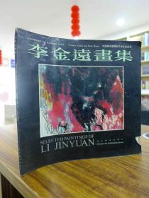 李金远画集(1989年一版一印2500册)