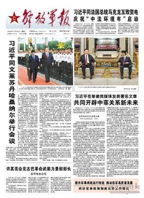 您喜欢的报---生日报纪念报:解放军报2018年11月20日习近平同文莱苏丹哈桑纳尔举行会谈中华人民共和国和文莱达鲁萨兰国联合声明千岛湖舰的世界舞台