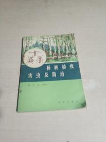 杨树检疫害虫及防治(一版一印)