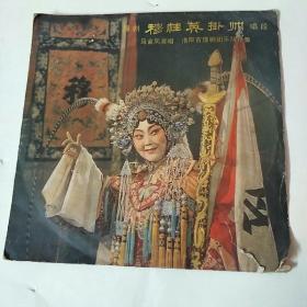 豫剧:穆桂英挂帅唱段(33转黑胶木唱片)