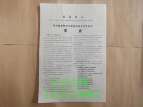 河北省直财贸系统革命造反联络派 宣言