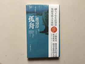 孤舟(全新未开启)