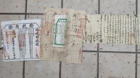 民国地契房照类-----中华民国12年福建省永泰县