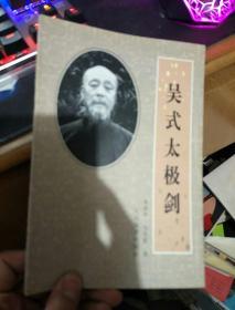 吴氏太极剑