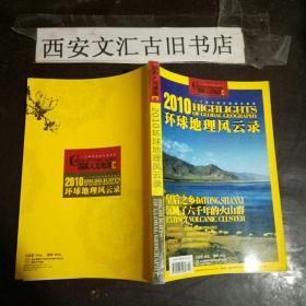 国家人文地理2010环球地理风云录