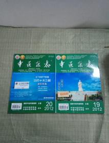 中医杂志2012年10月第19.20期