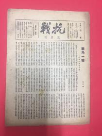1937年(抗战)第5期,