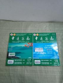 中医杂志2010年9月第17.18期