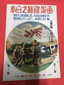 1942年(画报耀进之日本)第7辑等7卷等8号