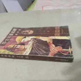 莎士比亚名剧连环画(第5册)