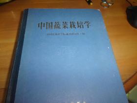 中国蔬菜栽培学