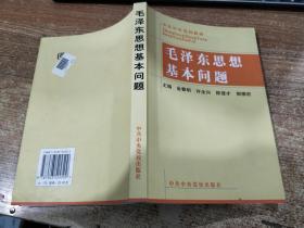 毛泽东思想基本问题