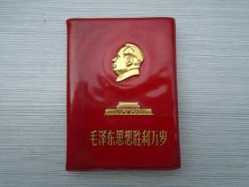 毛泽东思想胜利万岁(内书名是:最新指示,封面带毛主席头像 和天安门图案)(文革书籍96开红塑封皮,详见书影 包真包老,原版正版老书)