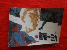 连环画:警号一三九(1)