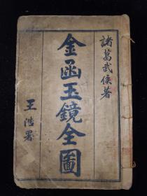 清代行兵奇书:《金函玉镜全图》一册六卷全
