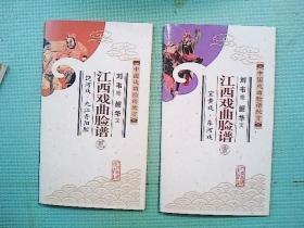 江西戏曲脸谱(壹,贰)――中国戏曲脸谱欣赏
