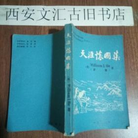 天涯怀国集 美籍华人胡廉先生文章集锦