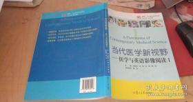 当代医学新视野:医学与英语影像阅读1(附光盘)/博学当代医学英语系列