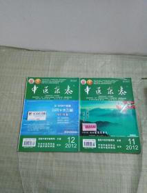 中医杂志2012年6月第11.12期