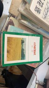北京国营农场史1949-1989     店25