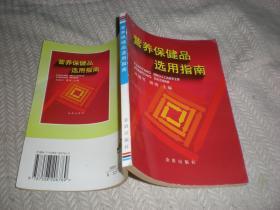 营养保健品选用指南/刘德军,路涛主编  1998年1版1印  金盾出版