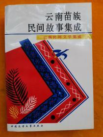 云南苗族民间故事集成