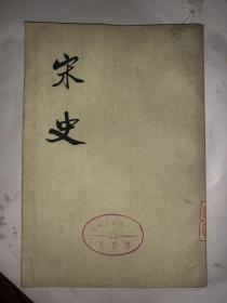 宋史4  第四册 竖版繁体 馆藏
